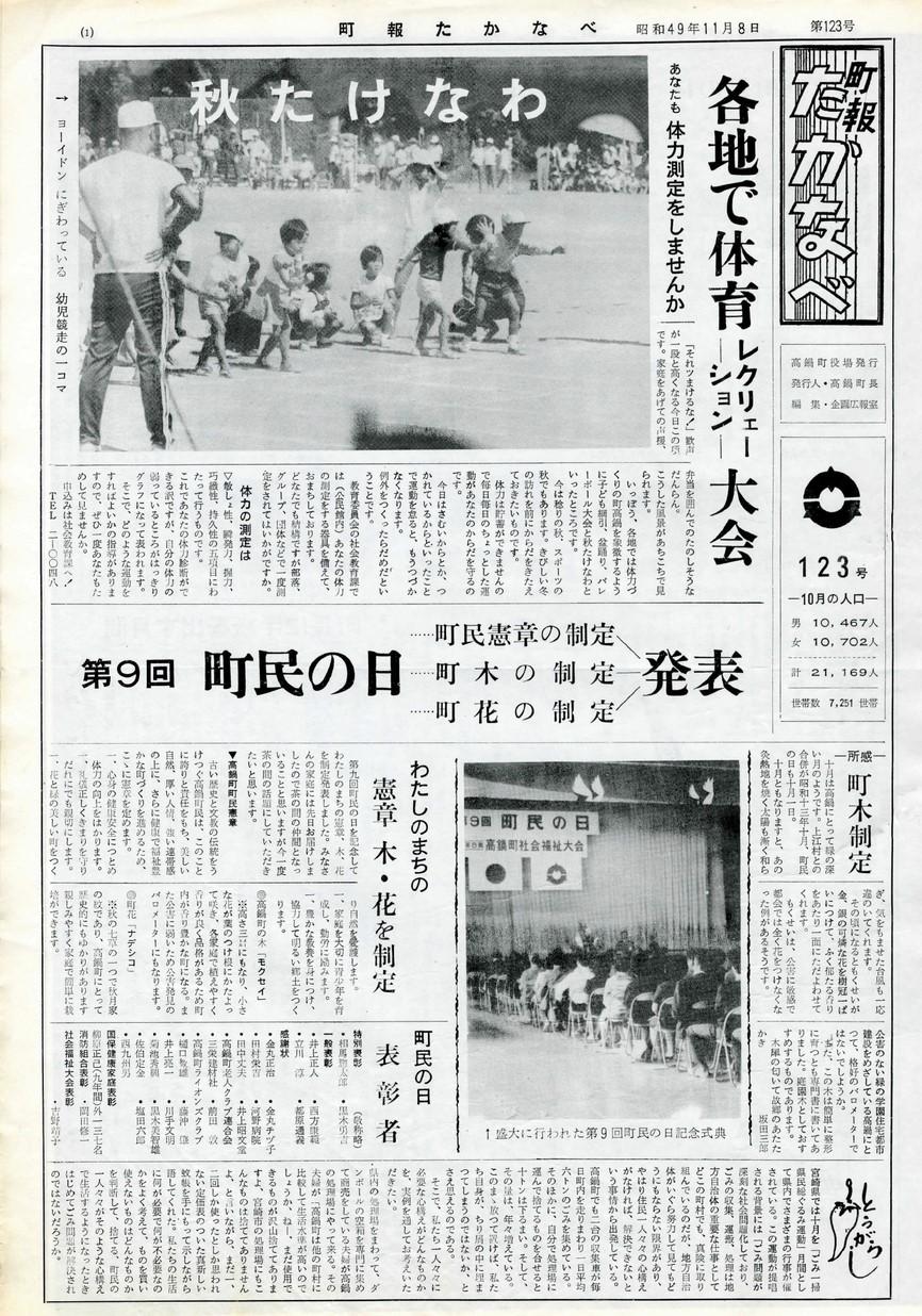 高鍋町広報 No.123 1973年11月号の表紙画像