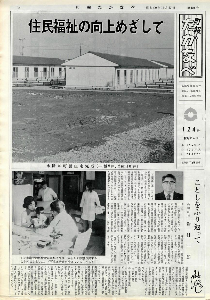 高鍋町広報 No.124 1973年12月号の表紙画像