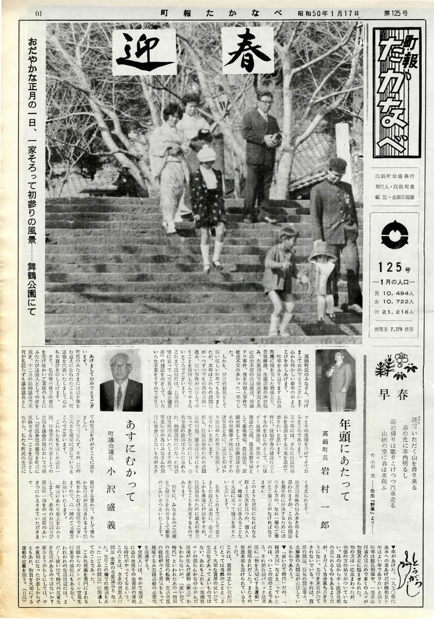 高鍋町広報 No.125 1974年1月号の表紙画像