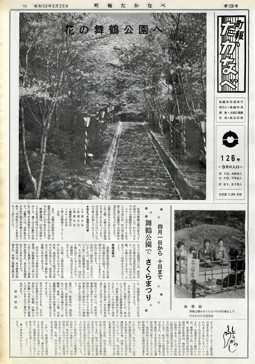 高鍋町広報 No.126 1974年3月号の表紙画像