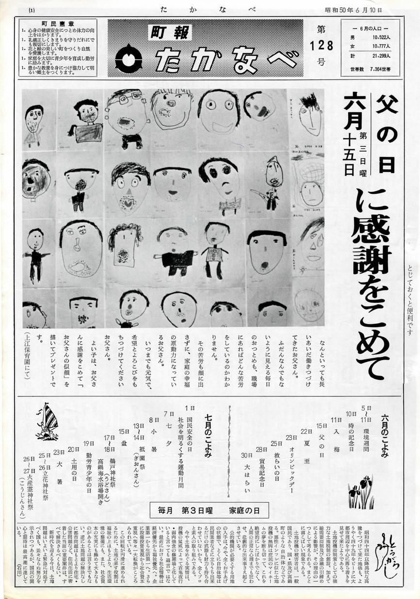 高鍋町広報 No.128 1974年6月号の表紙画像