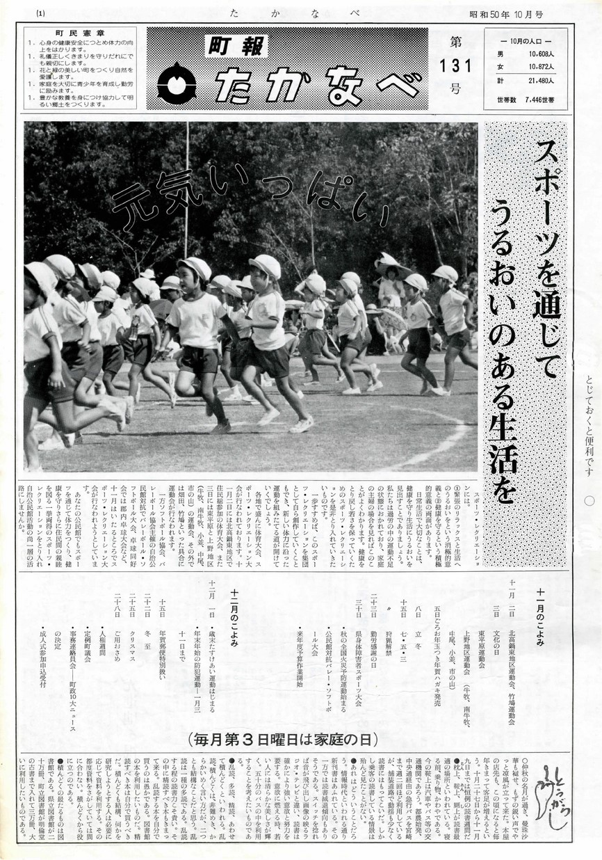 高鍋町広報 No.131 1974年10月号の表紙画像