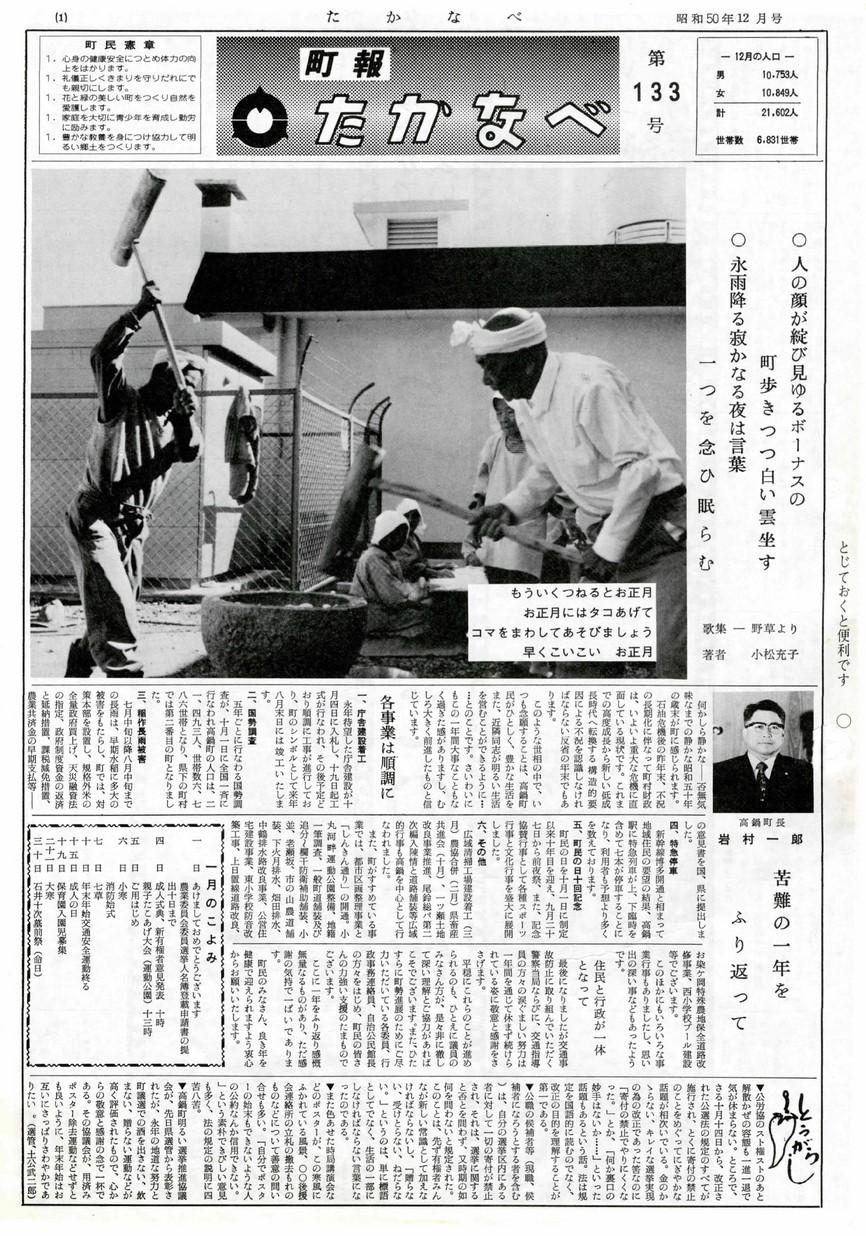 高鍋町広報 No.133 1974年12月号の表紙画像
