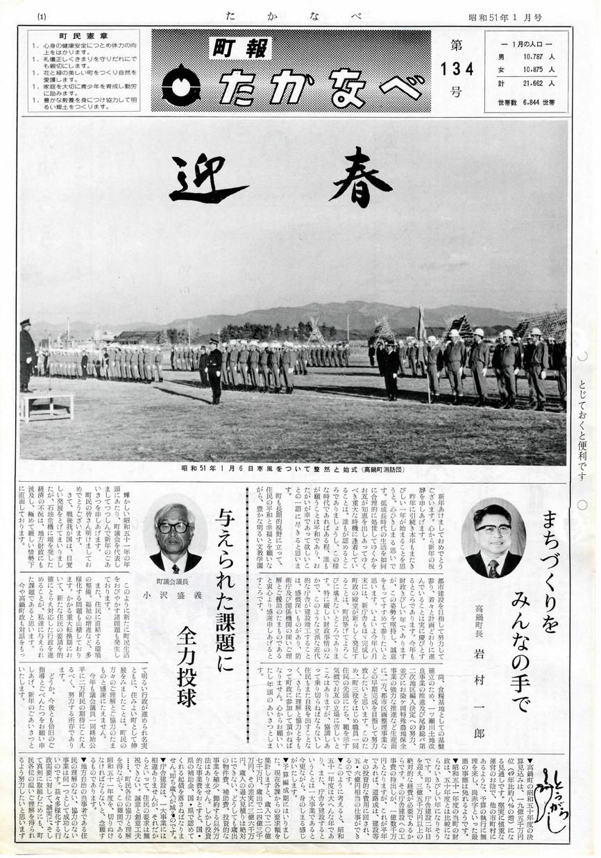 高鍋町広報 No.134 1976年1月号の表紙画像
