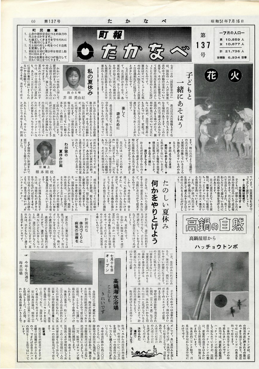 高鍋町広報 No.137 1976年7月号の表紙画像