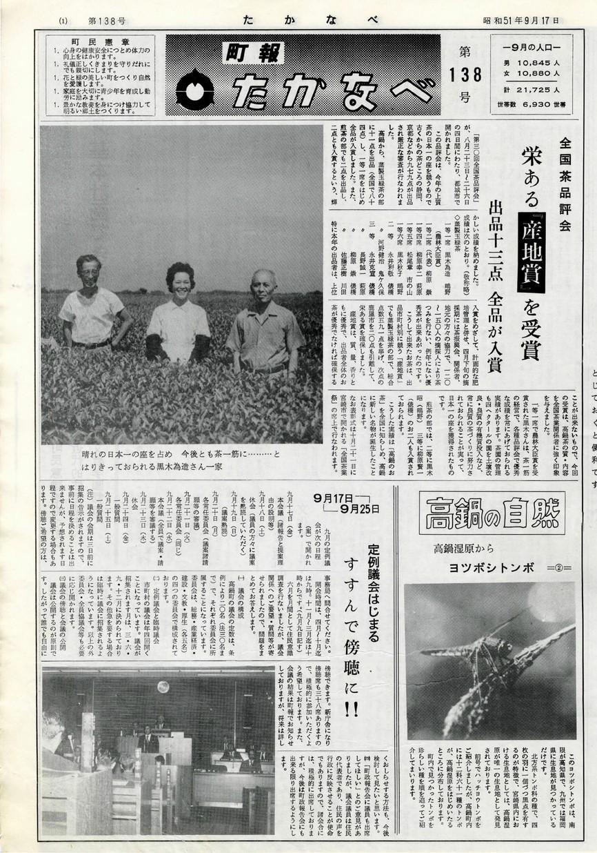 高鍋町広報 No.138 1976年9月号の表紙画像
