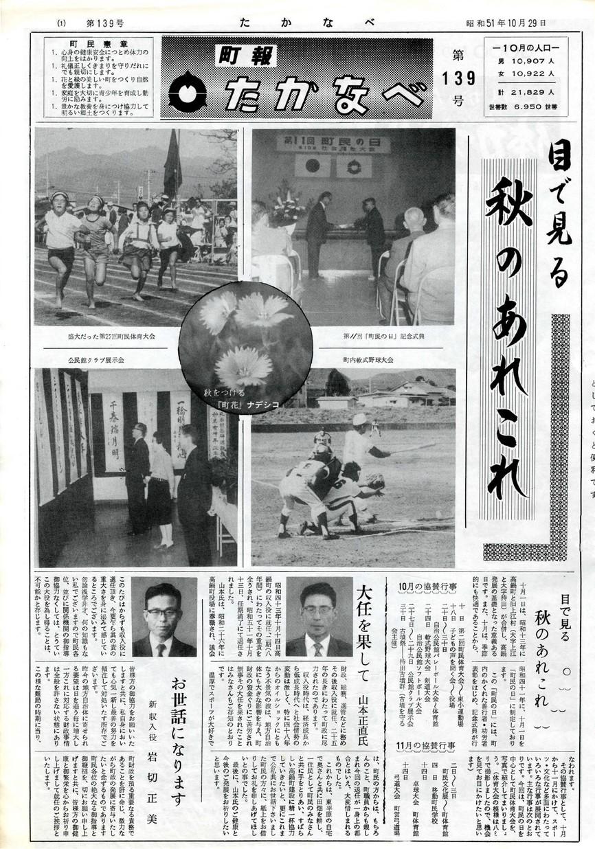 高鍋町広報 No.139 1976年10月号の表紙画像