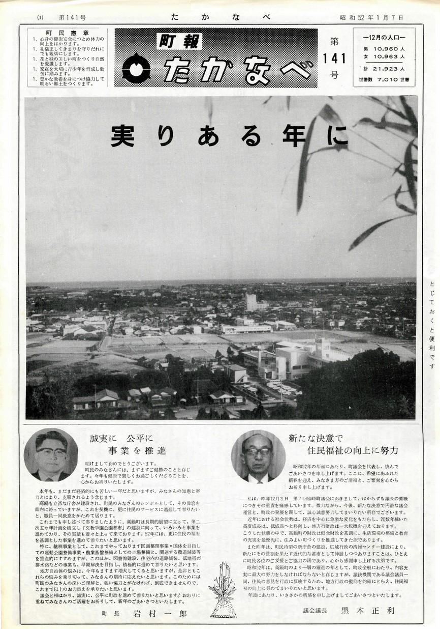 高鍋町広報 No.141 1977年1月号の表紙画像