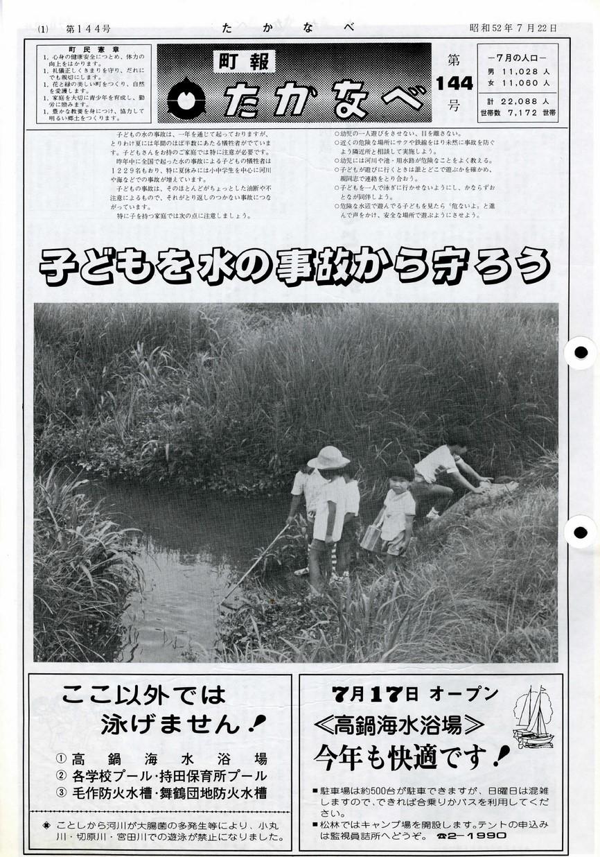 高鍋町広報 No.144 1977年7月号の表紙画像