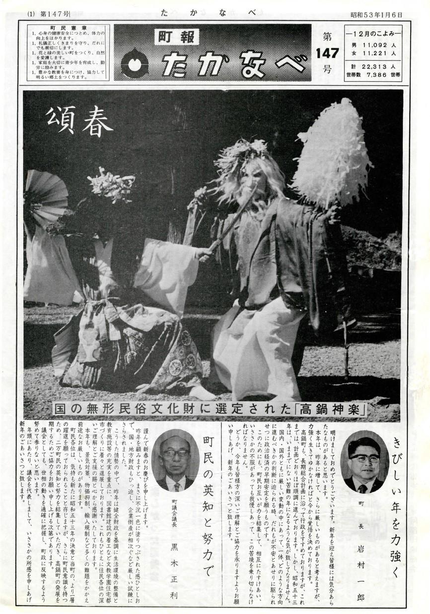高鍋町広報 No.147 1978年1月号の表紙画像