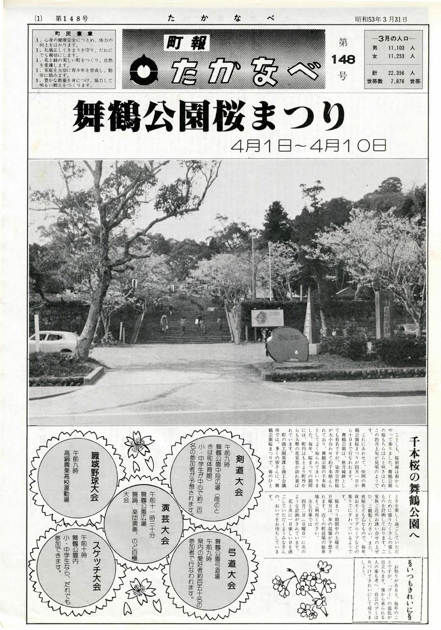高鍋町広報 No.148 1978年3月号の表紙画像