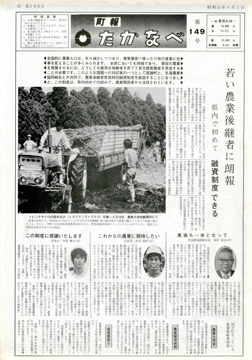 高鍋町広報 No.149 1978年6月号の表紙画像