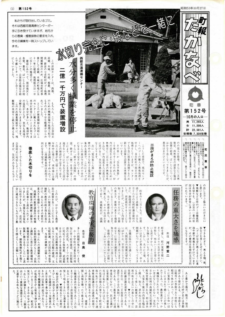 高鍋町広報 No.152 1978年10月号の表紙画像