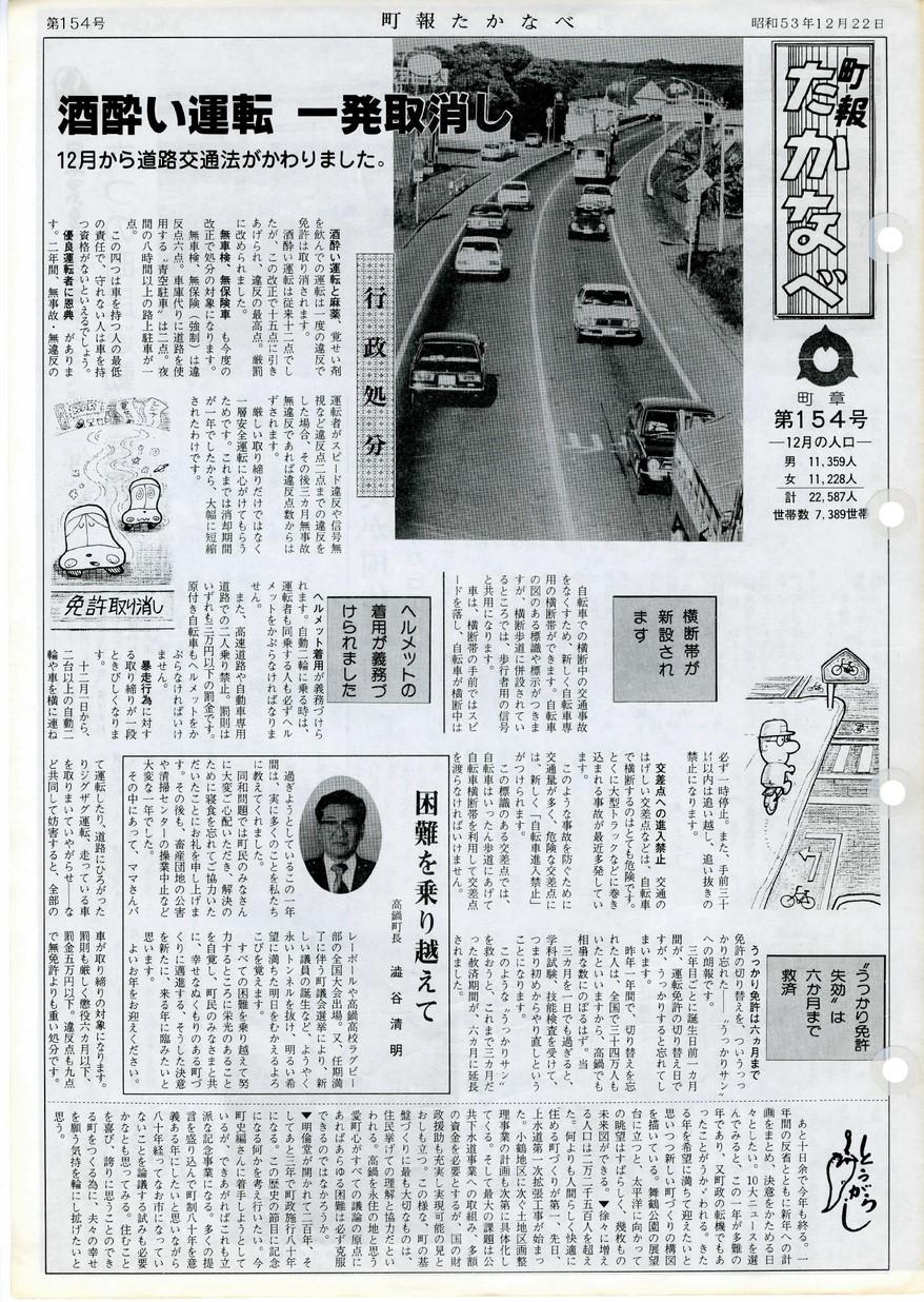 高鍋町広報 No.154 1978年12月号の表紙画像