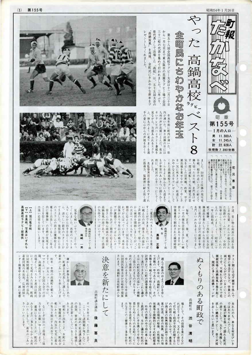 高鍋町広報 No.155 1979年1月号の表紙画像