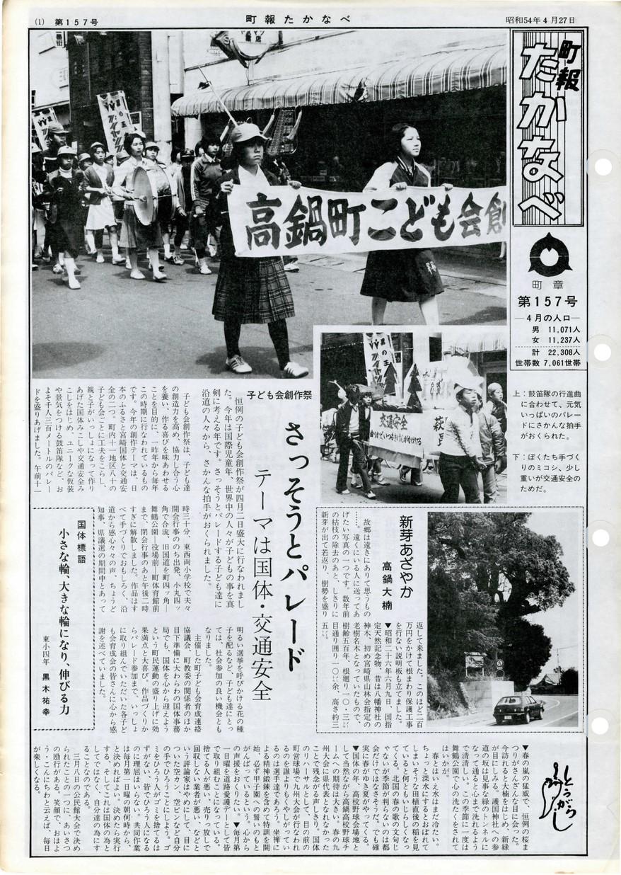 高鍋町広報 No.157 1979年4月号の表紙画像