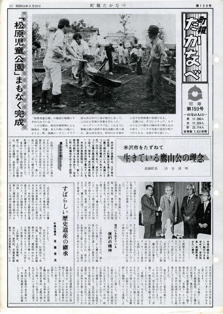 高鍋町広報 No.159 1979年6月号の表紙画像