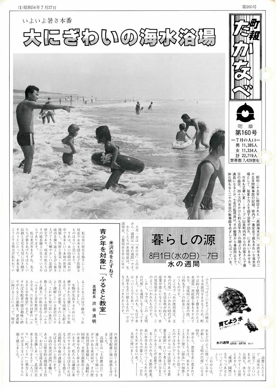 高鍋町広報 No.160 1979年7月号の表紙画像