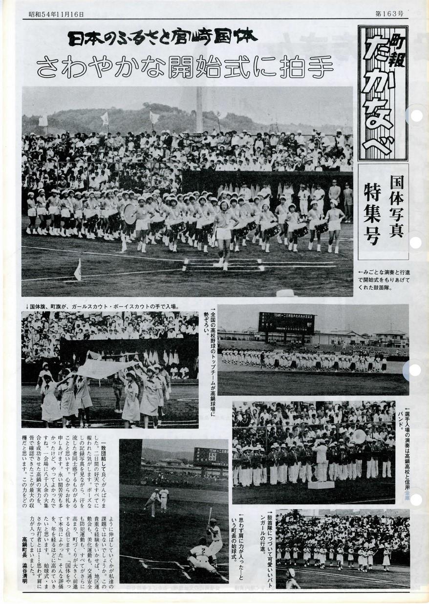 高鍋町広報 No.163 1979年11月号の表紙画像