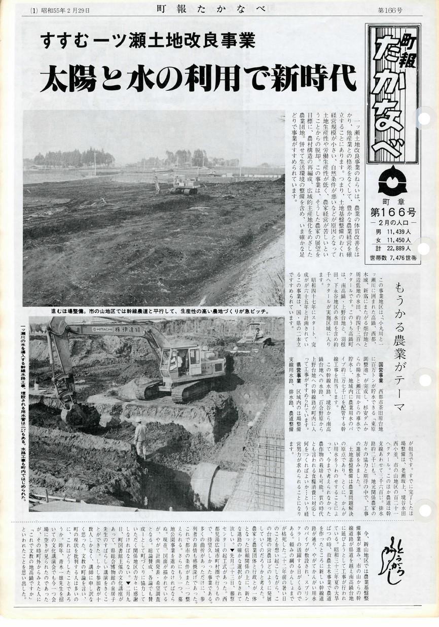 高鍋町広報 No.166 1980年2月号の表紙画像