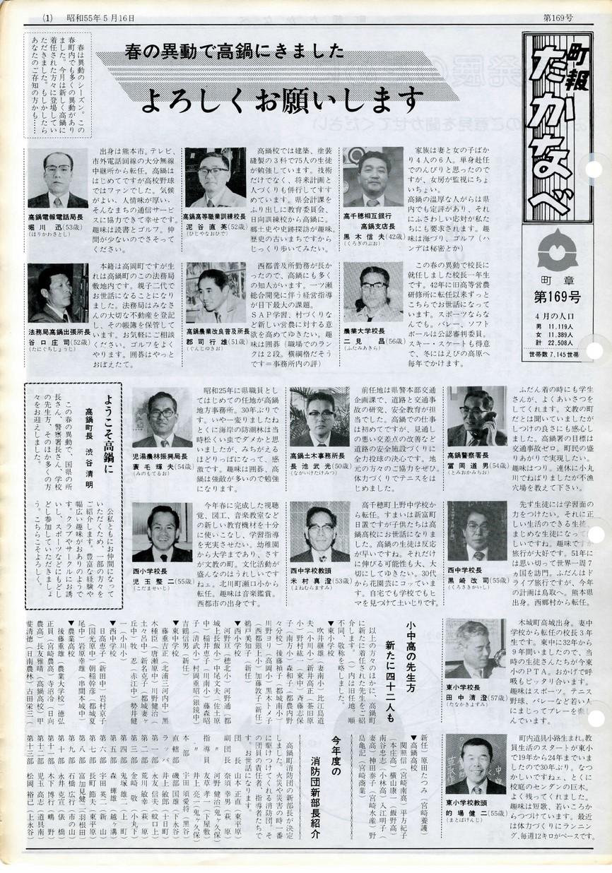 高鍋町広報 No.169 1980年5月号の表紙画像
