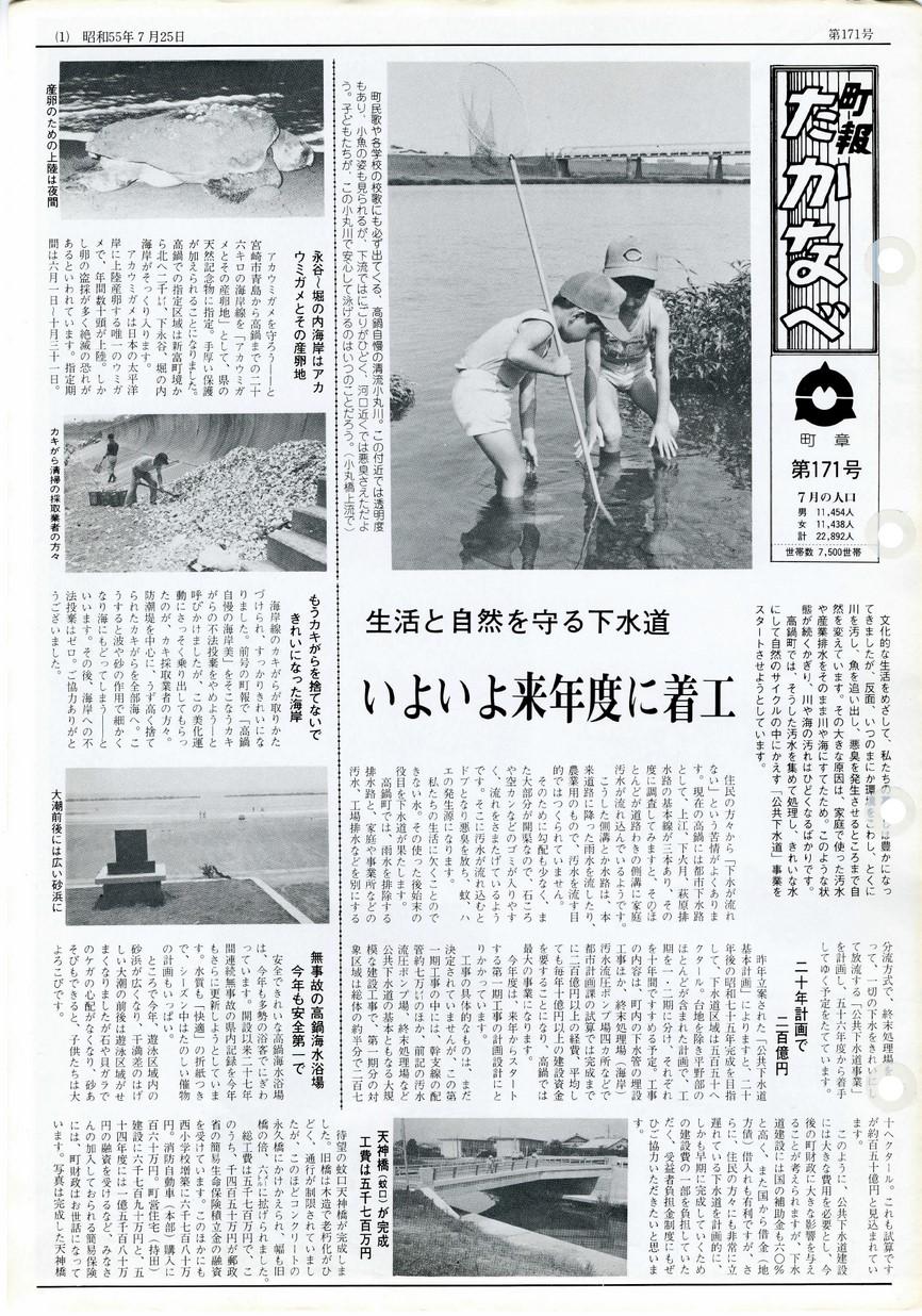 町報たかなべ No.171 1980年7月号の表紙画像