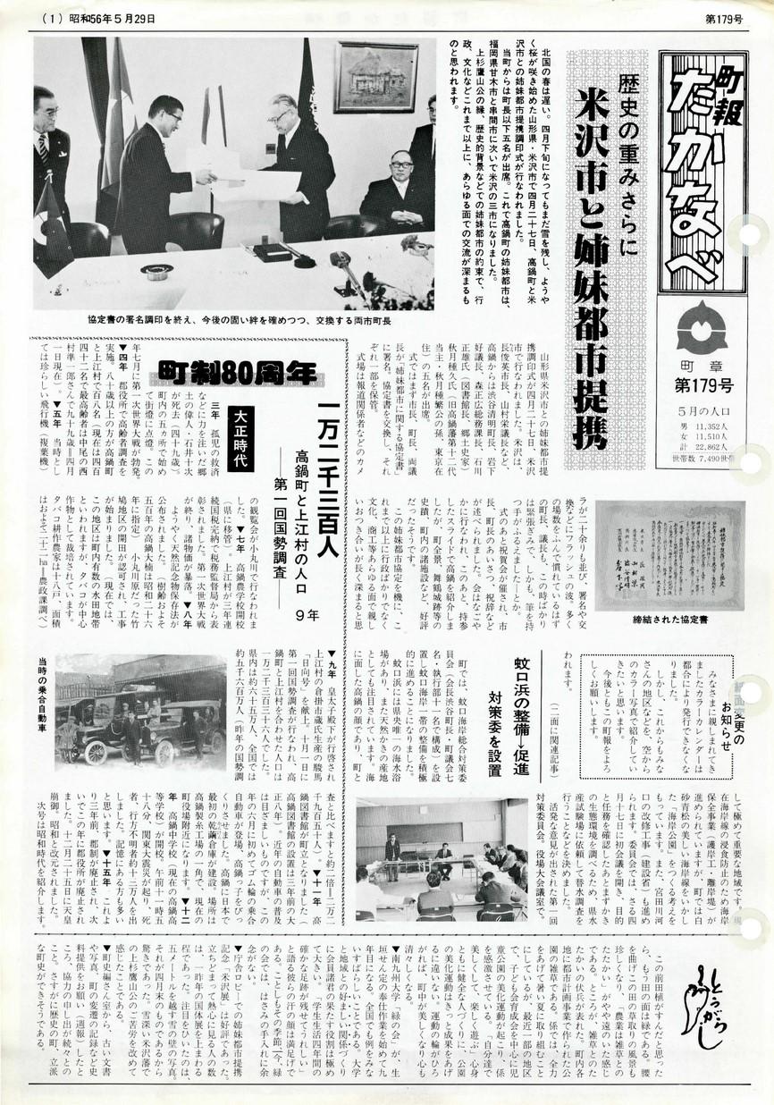高鍋町広報 No.179 1981年5月号の表紙画像