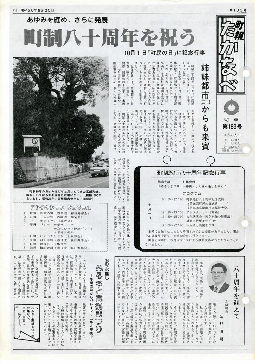 町報たかなべ No.183 1981年9月号の表紙画像