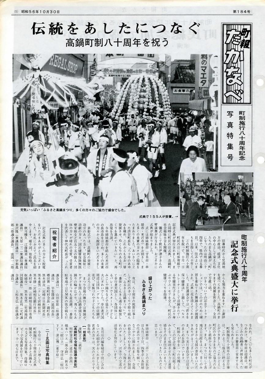 町報たかなべ No.184 1981年10月号の表紙画像