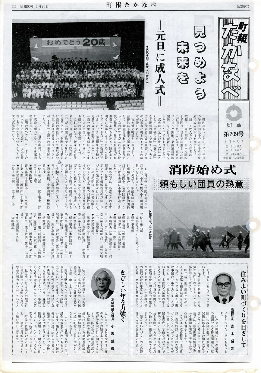 町報たかなべ No.209 1985年1月号の表紙画像