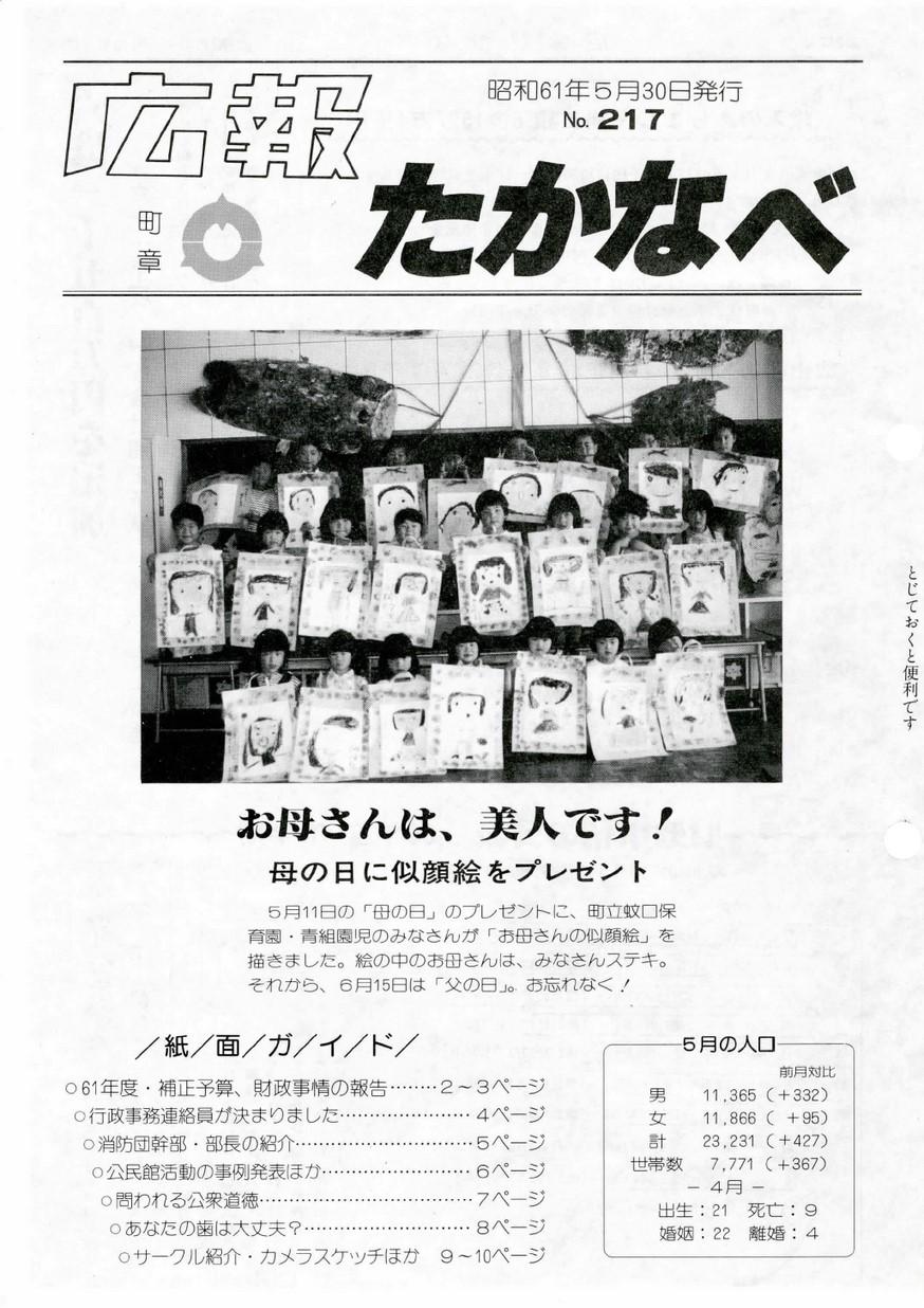広報たかなべ No.217 1986年5月号の表紙画像
