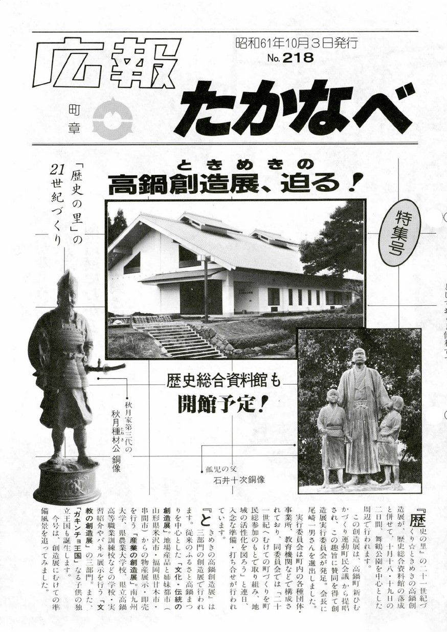 広報たかなべ No.218 1986年10月号の表紙画像