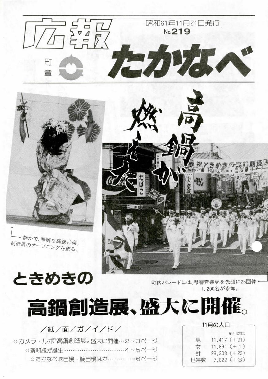 広報たかなべ No.219 1986年11月号の表紙画像