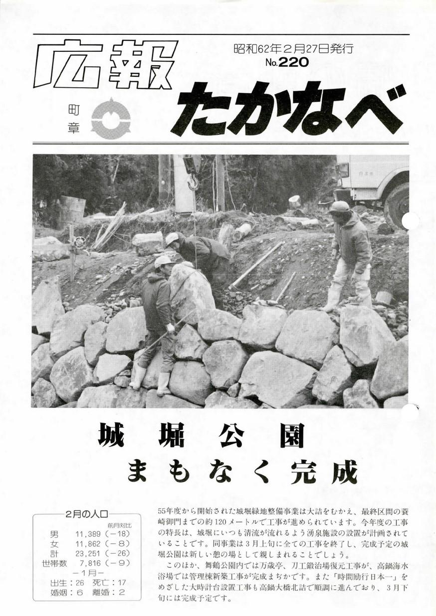 広報たかなべ No.220 1987年2月号の表紙画像