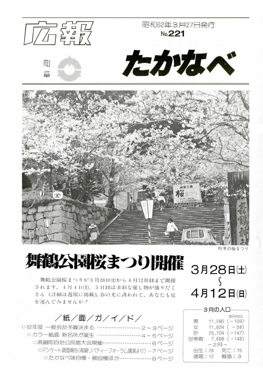 広報たかなべ No.221 1987年2月号の表紙画像
