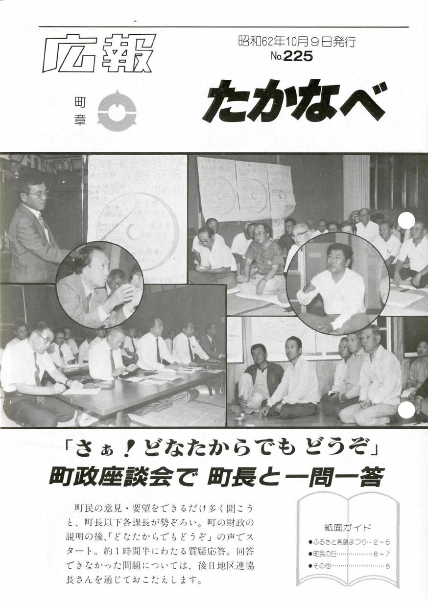広報たかなべ No.225 1987年10月号の表紙画像