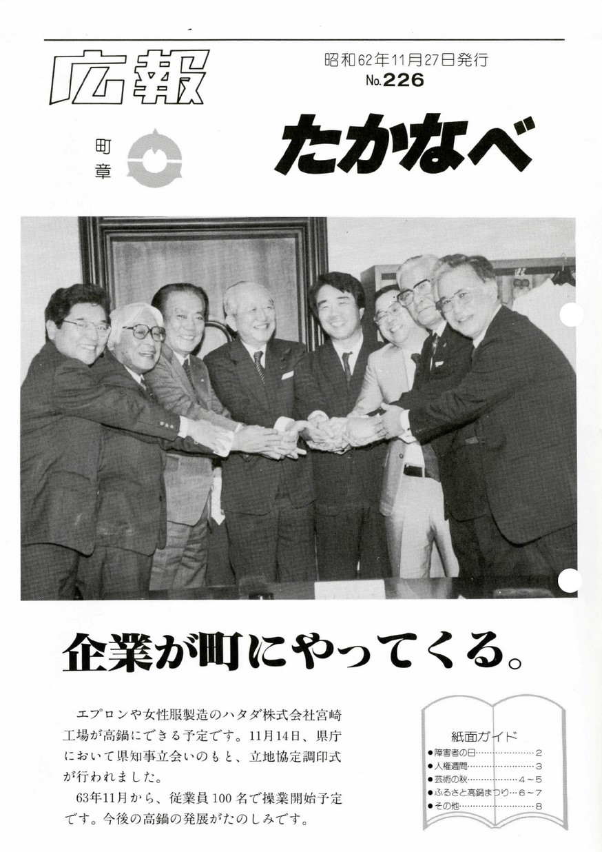 広報たかなべ No.226 1987年11月号の表紙画像