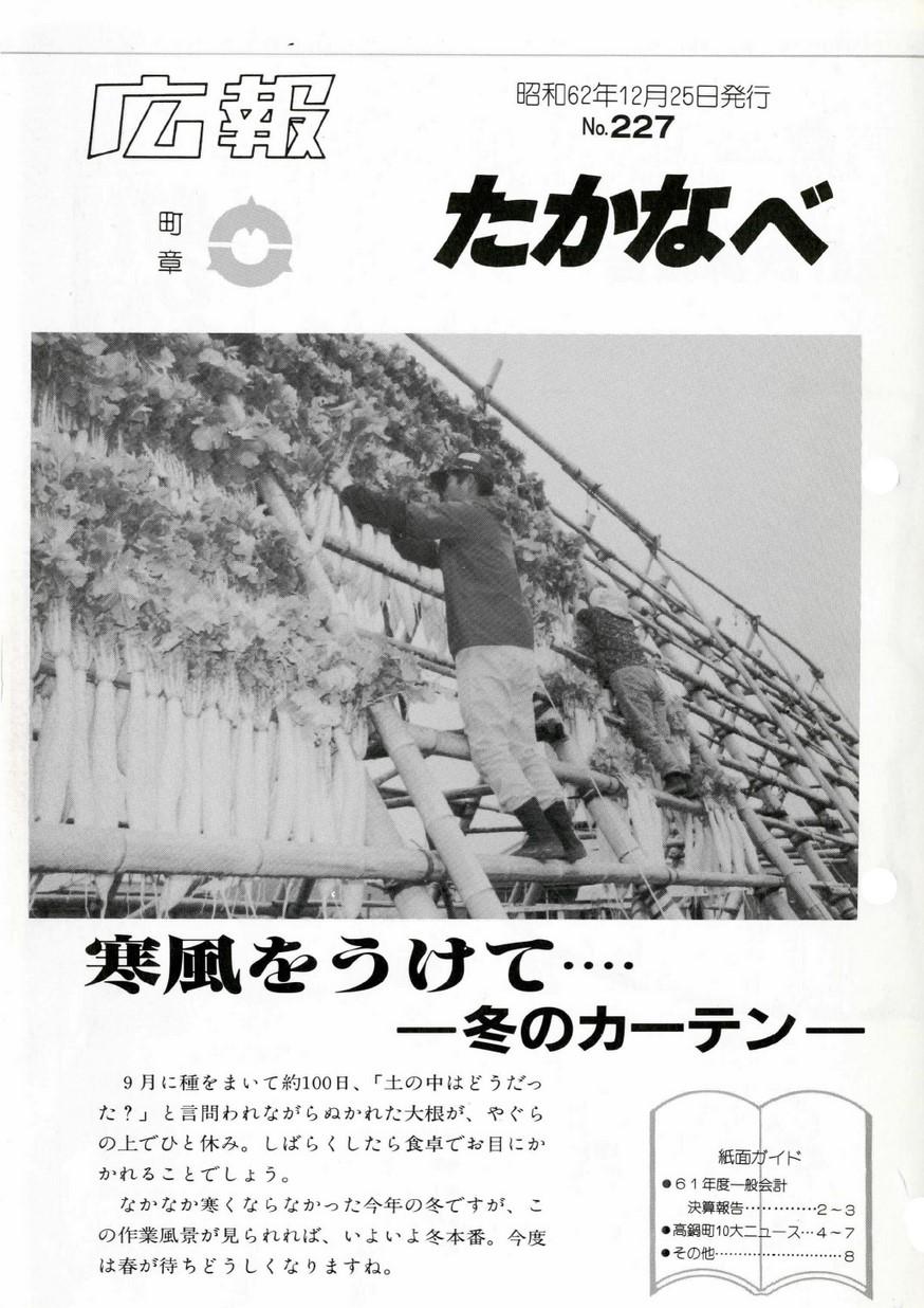 広報たかなべ No.227 1987年12月号の表紙画像