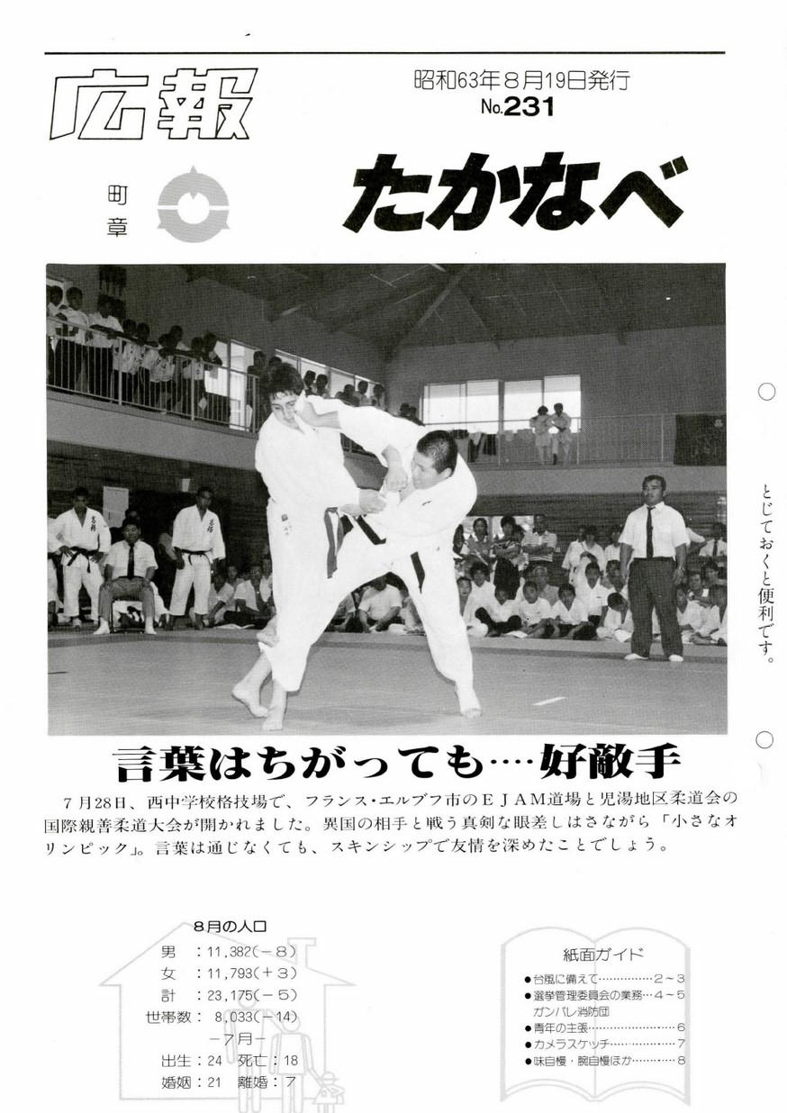 広報たかなべ No.231 1988年8月号の表紙画像