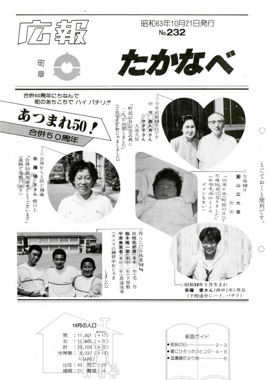 広報たかなべ No.232 1988年10月号の表紙画像