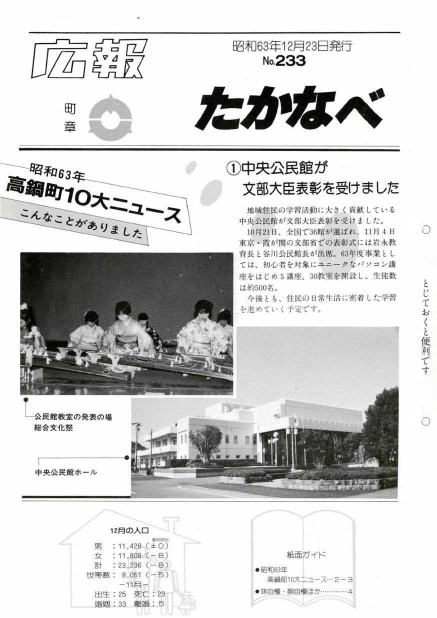広報たかなべ No.233 1988年12月号の表紙画像