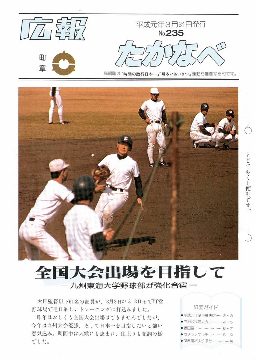 広報たかなべ No.235 1989年3月号の表紙画像