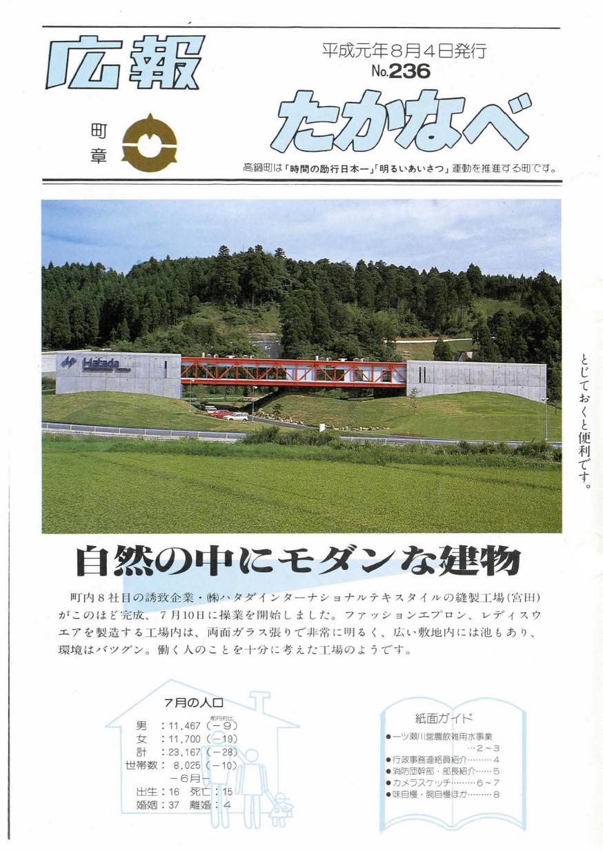 広報たかなべ No.236 1989年8月号の表紙画像