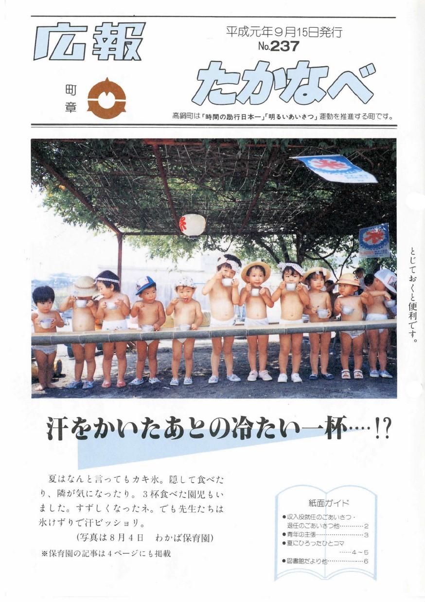 広報たかなべ No.237 1989年9月号の表紙画像