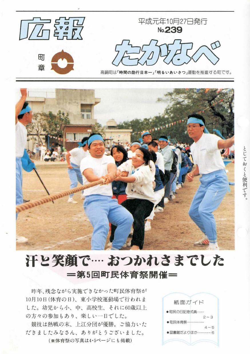広報たかなべ No.239 1989年10月号の表紙画像