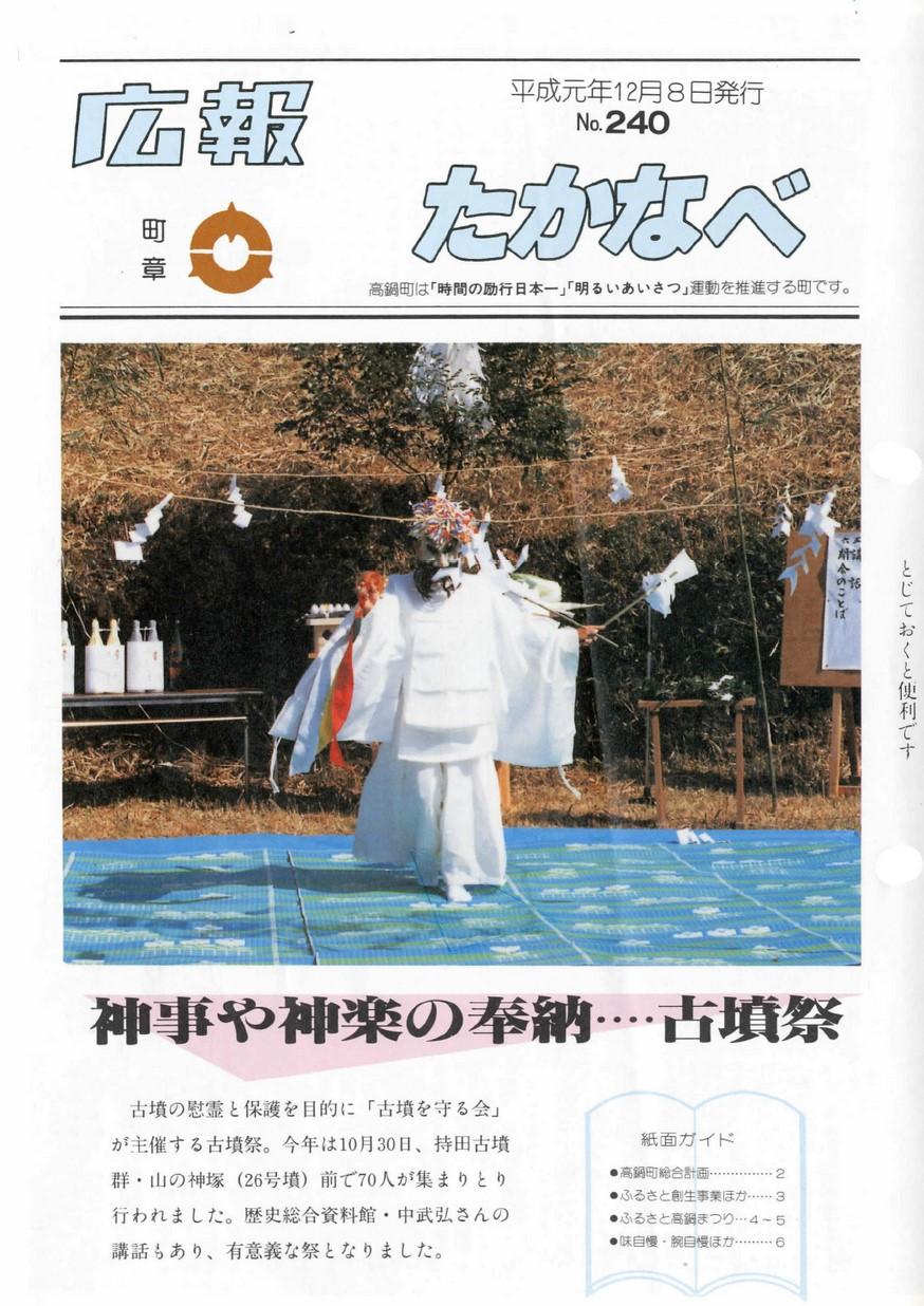 広報たかなべ No.240 1989年12月号の表紙画像