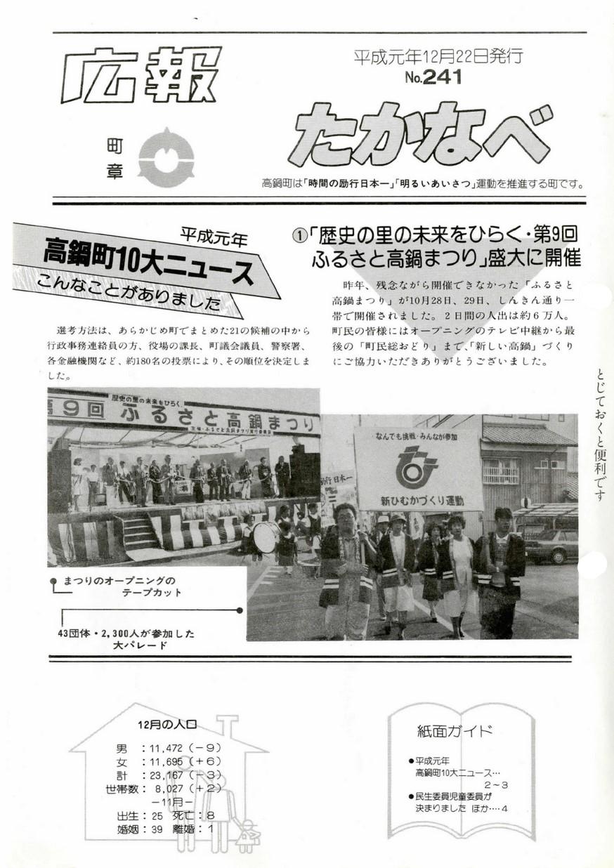 広報たかなべ No.241 1989年12月号の表紙画像