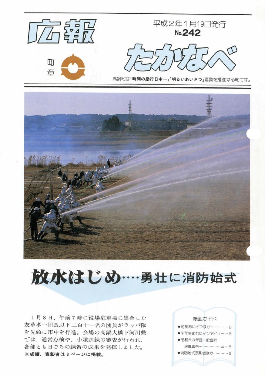 広報たかなべ No.242 1990年1月号の表紙画像