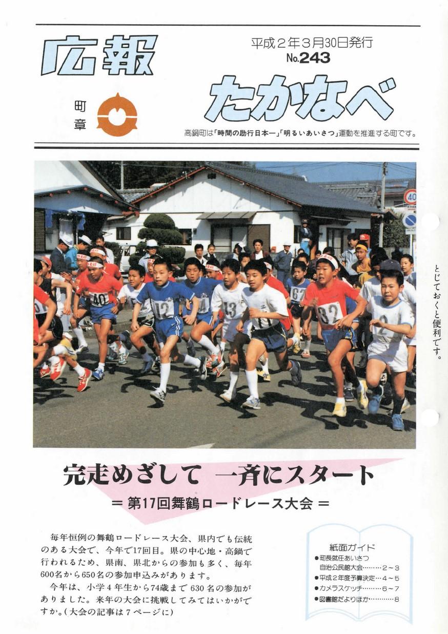 広報たかなべ No.243 1990年3月号の表紙画像