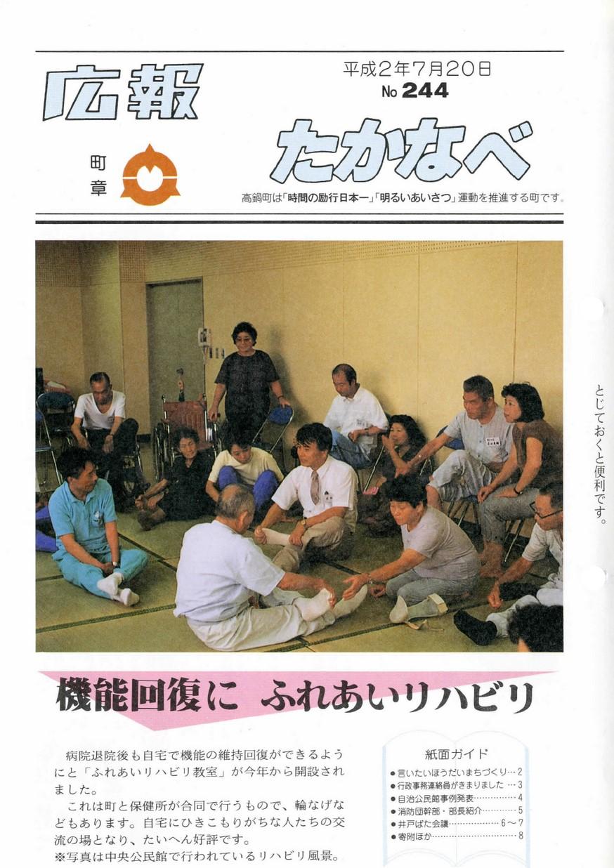 広報たかなべ No.244 1990年7月号の表紙画像